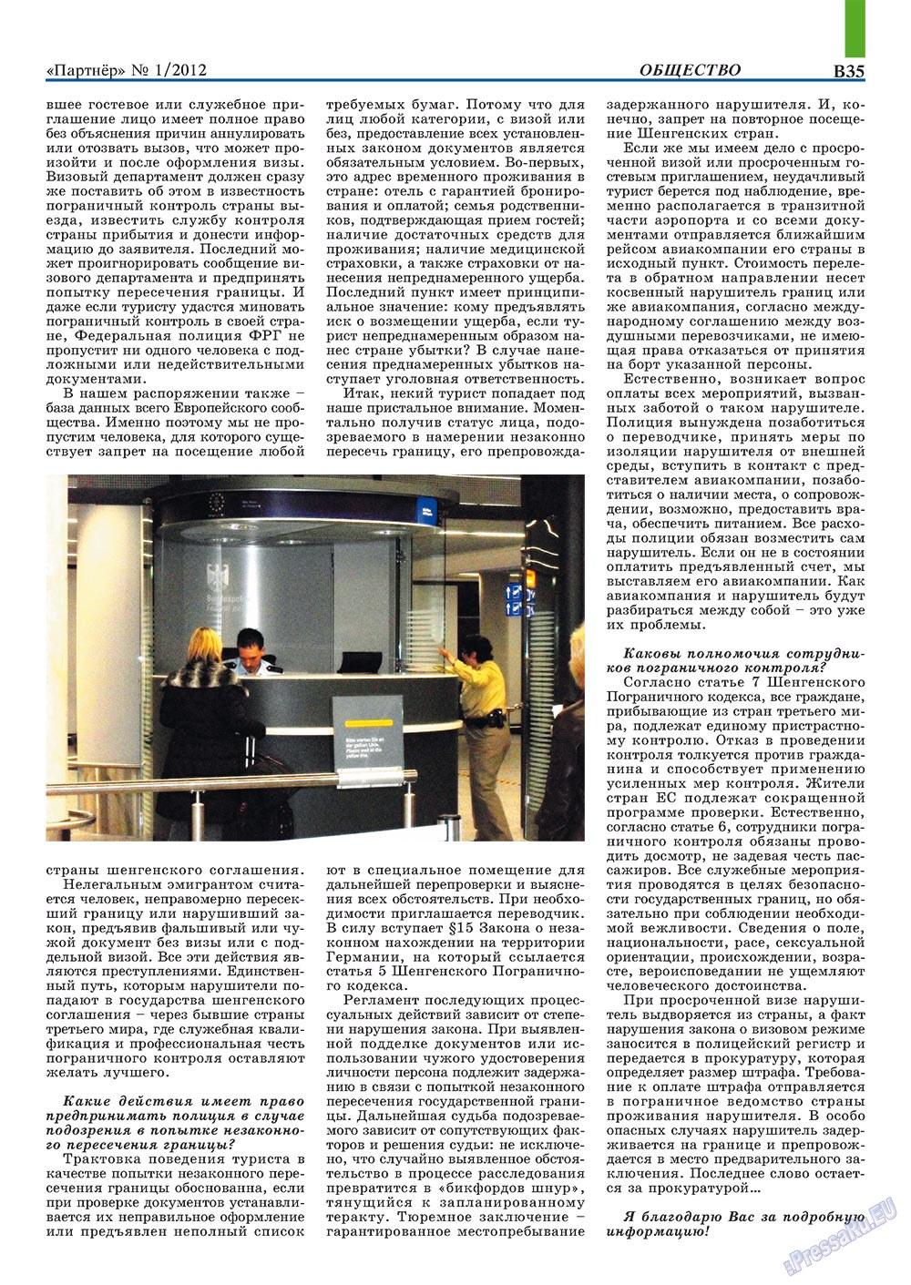 Партнер-север (журнал). 2012 год, номер 1, стр. 45