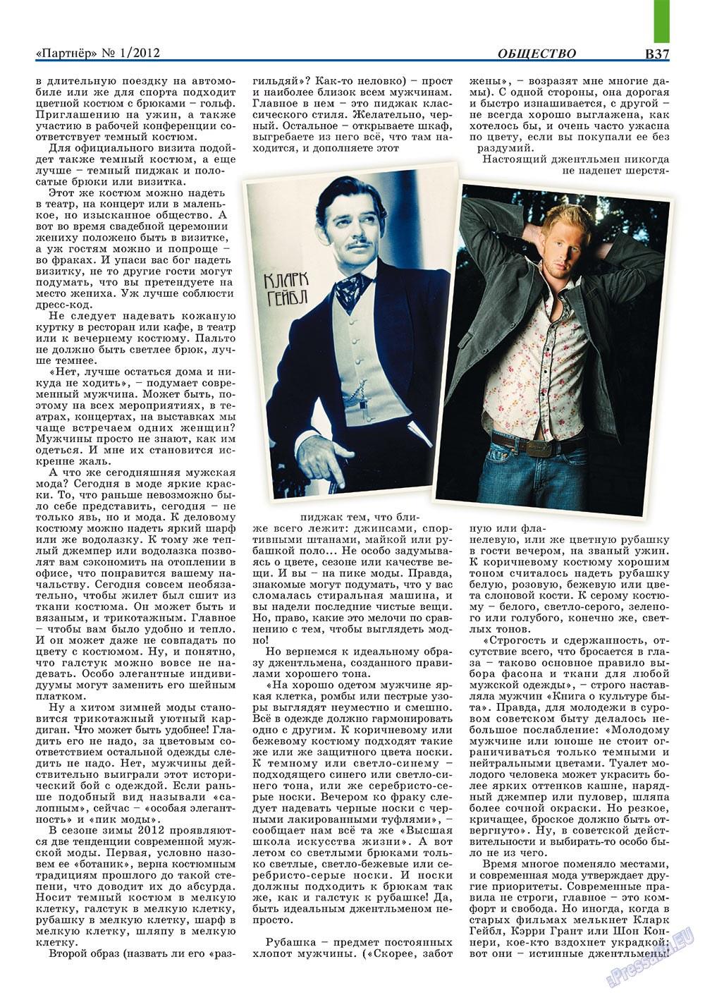 Партнер-север (журнал). 2012 год, номер 1, стр. 47