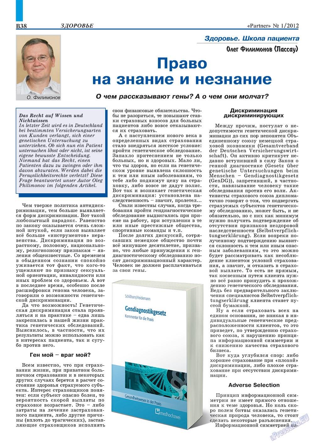 Партнер-север (журнал). 2012 год, номер 1, стр. 48