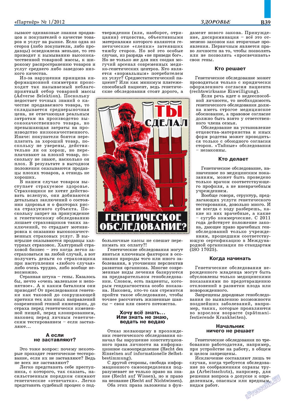 Партнер-север (журнал). 2012 год, номер 1, стр. 49