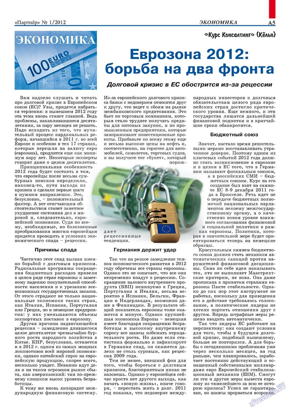 Партнер-север (журнал). 2012 год, номер 1, стр. 5