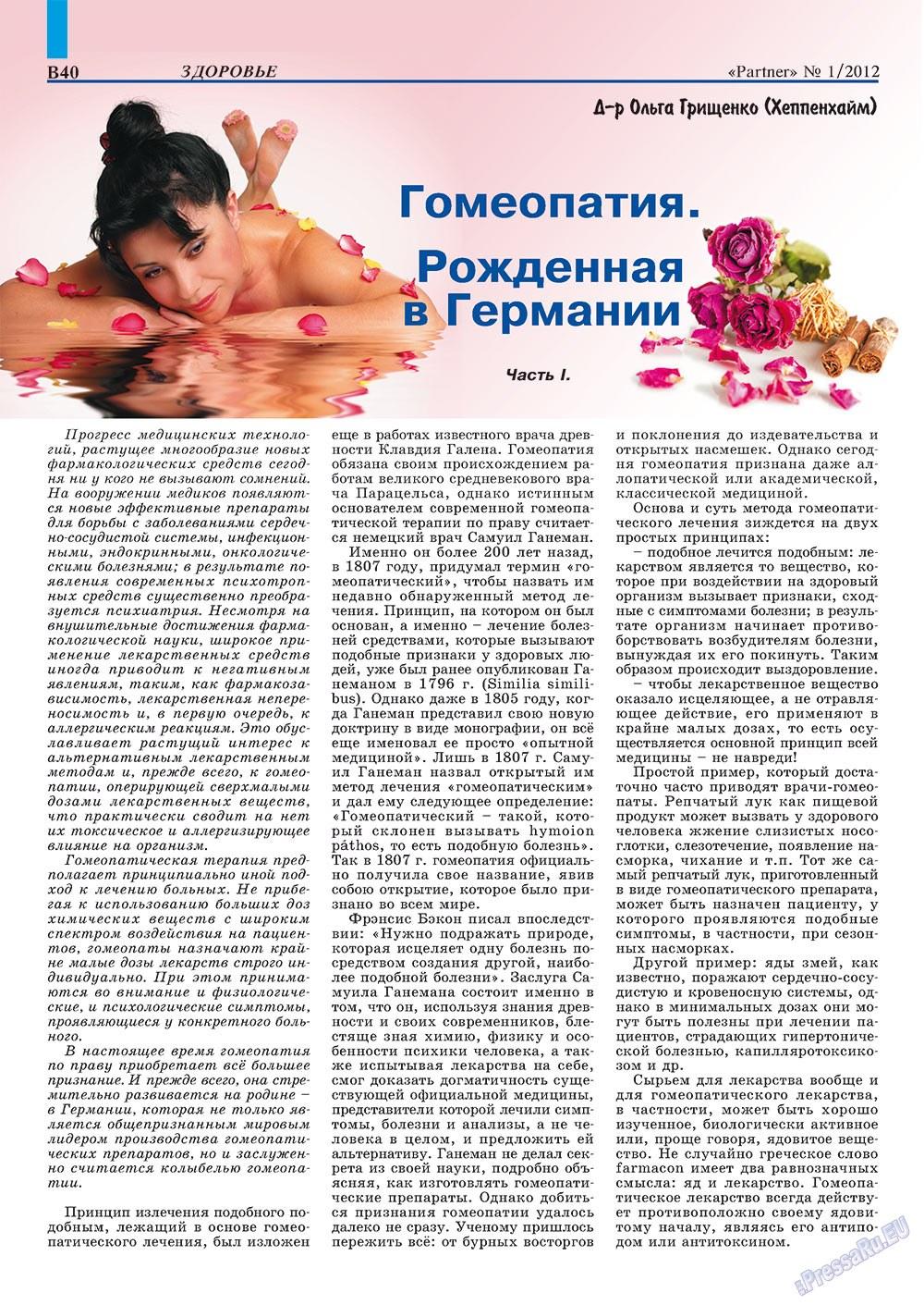 Партнер-север (журнал). 2012 год, номер 1, стр. 50