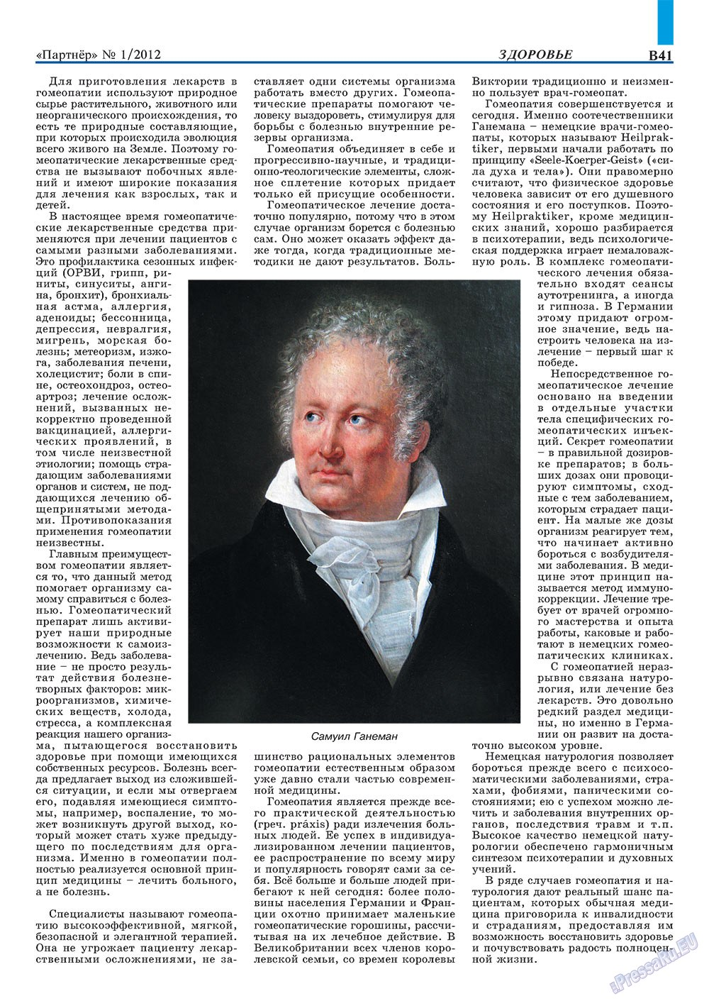 Партнер-север (журнал). 2012 год, номер 1, стр. 51