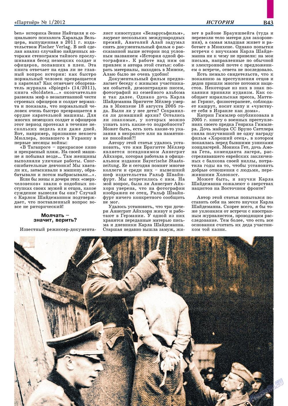Партнер-север (журнал). 2012 год, номер 1, стр. 53