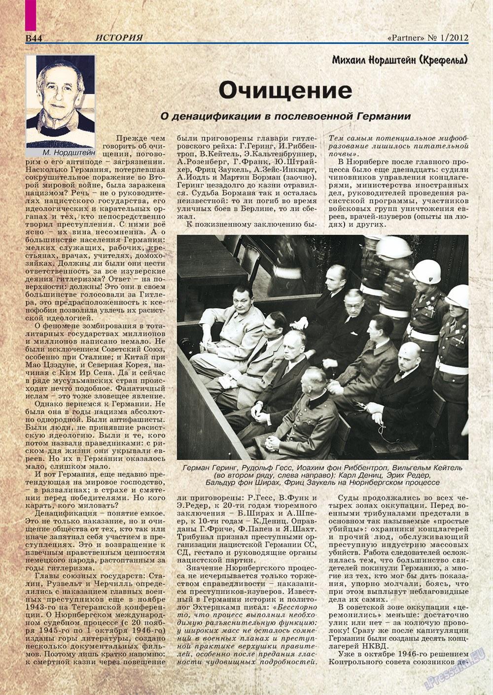 Партнер-север (журнал). 2012 год, номер 1, стр. 54