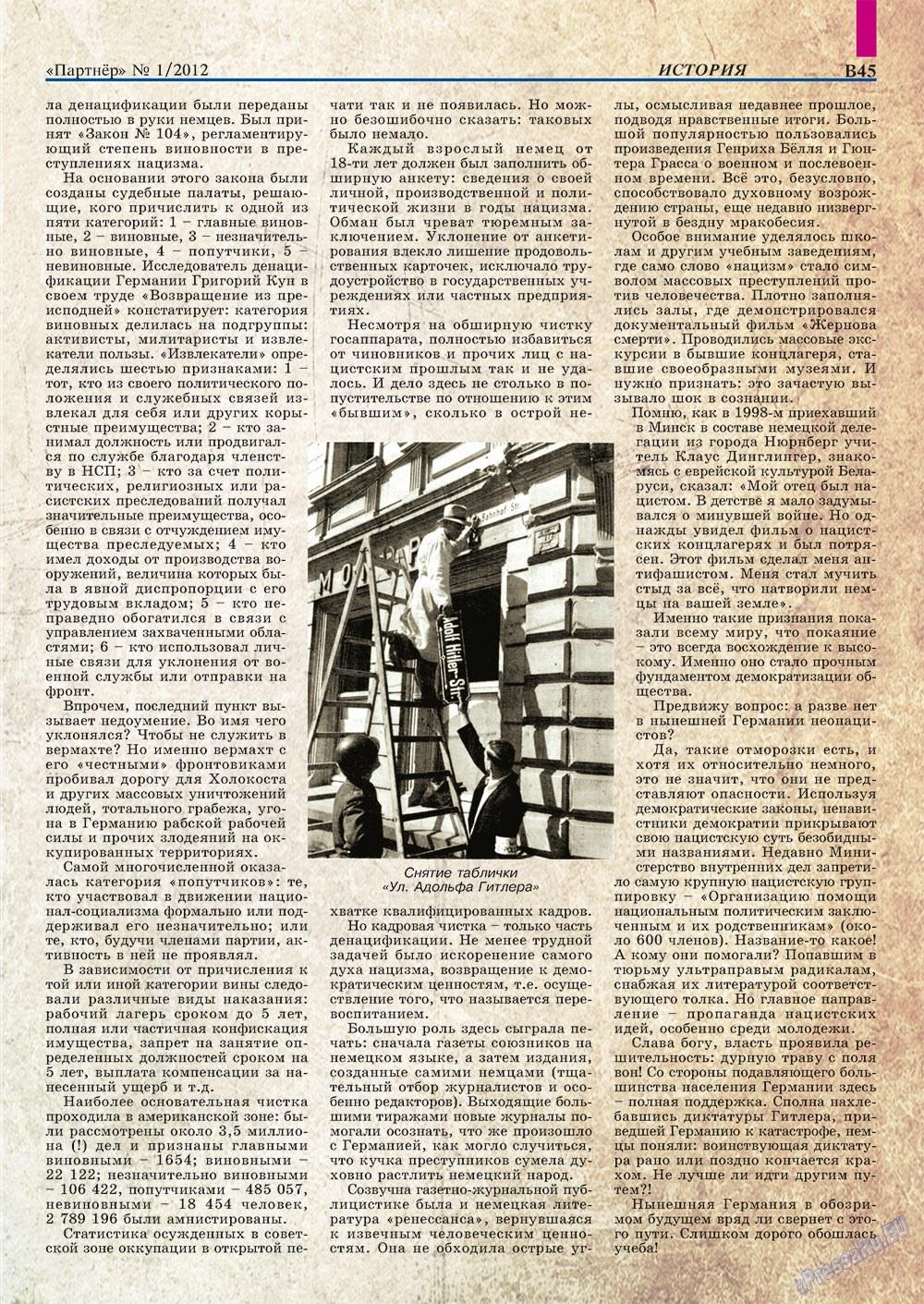 Партнер-север (журнал). 2012 год, номер 1, стр. 55