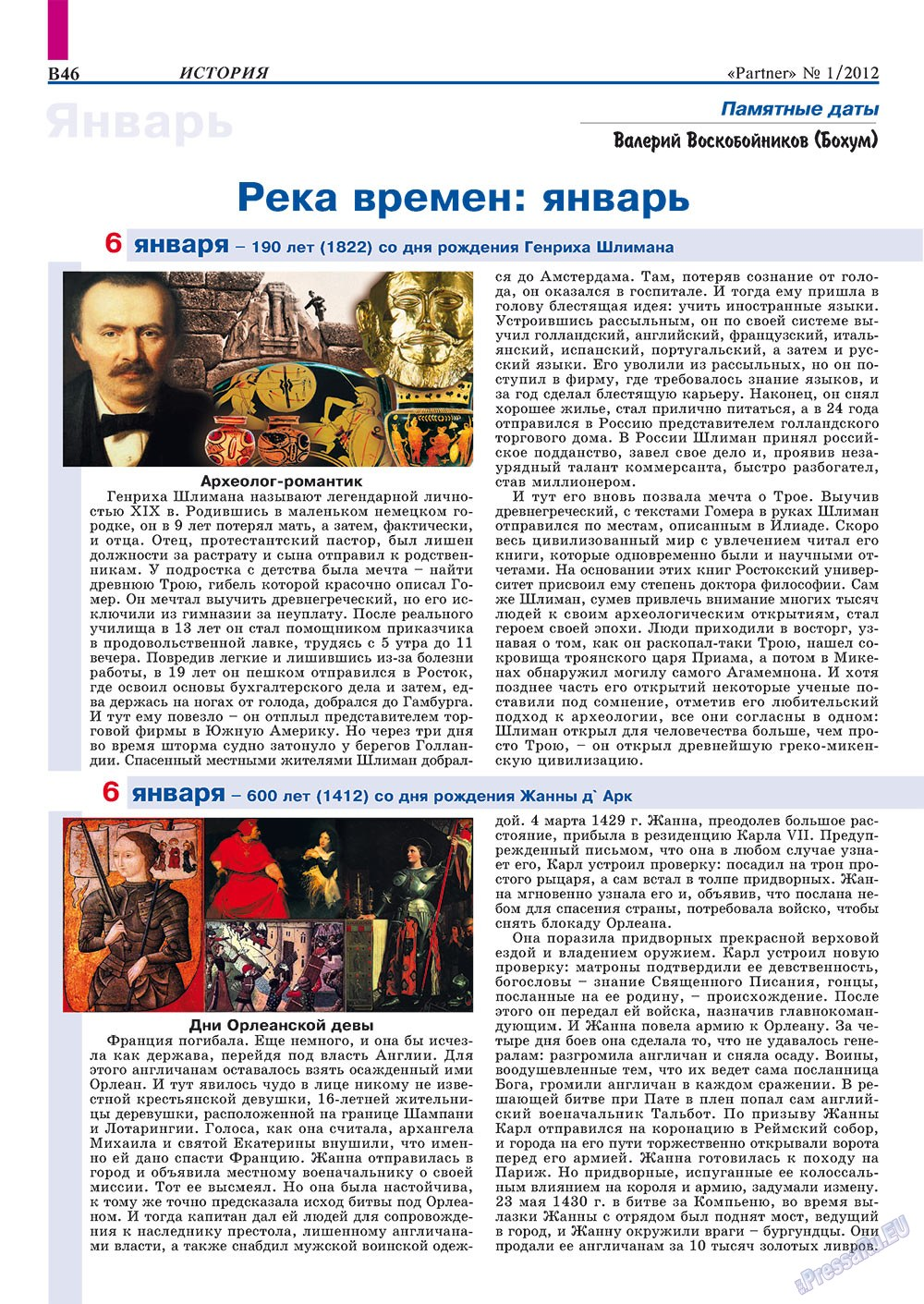 Партнер-север (журнал). 2012 год, номер 1, стр. 56
