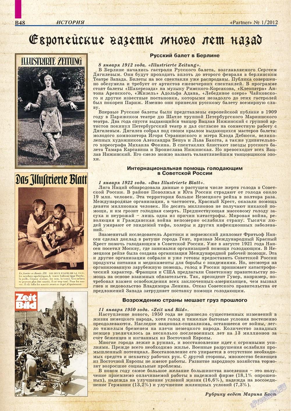 Партнер-север (журнал). 2012 год, номер 1, стр. 58