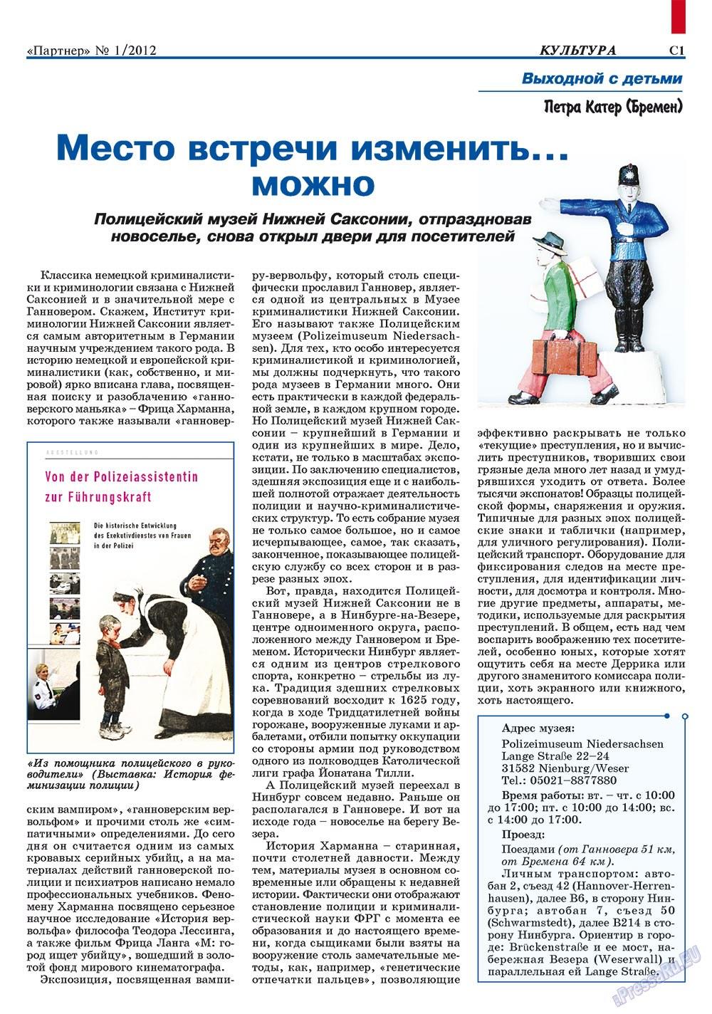 Партнер-север (журнал). 2012 год, номер 1, стр. 59