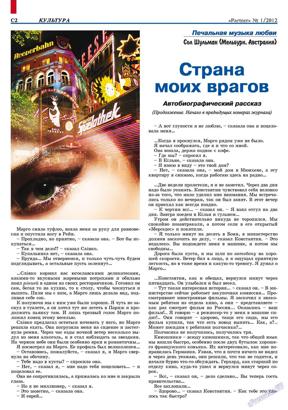 Партнер-север (журнал). 2012 год, номер 1, стр. 60