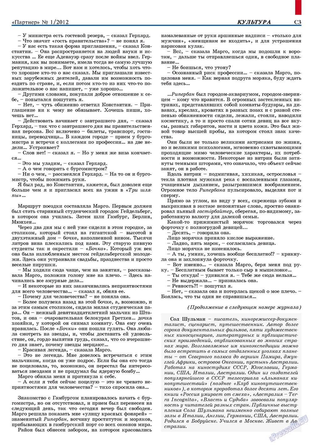 Партнер-север (журнал). 2012 год, номер 1, стр. 61
