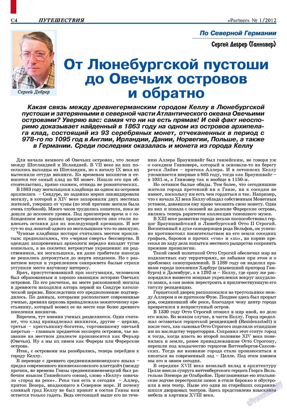 Партнер-север (журнал). 2012 год, номер 1, стр. 62