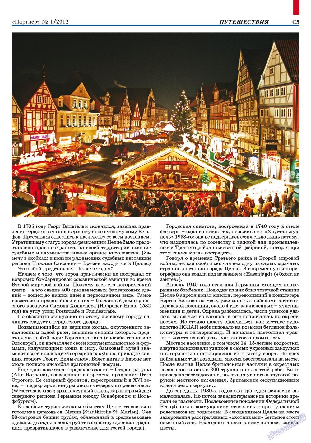 Партнер-север (журнал). 2012 год, номер 1, стр. 63