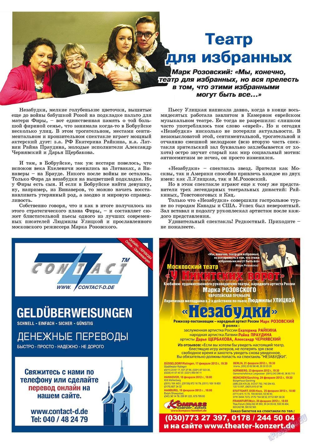 Партнер-север (журнал). 2012 год, номер 1, стр. 66