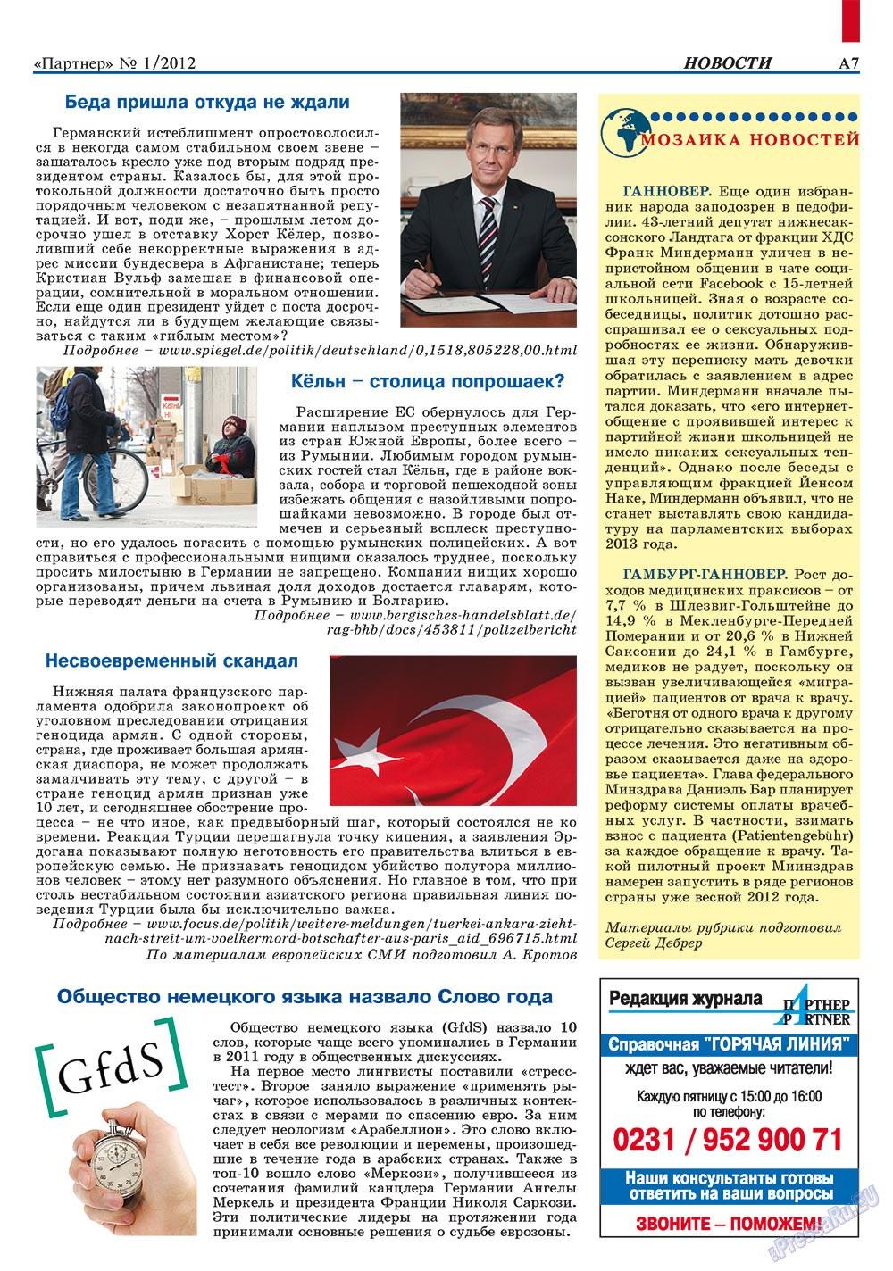 Партнер-север (журнал). 2012 год, номер 1, стр. 7
