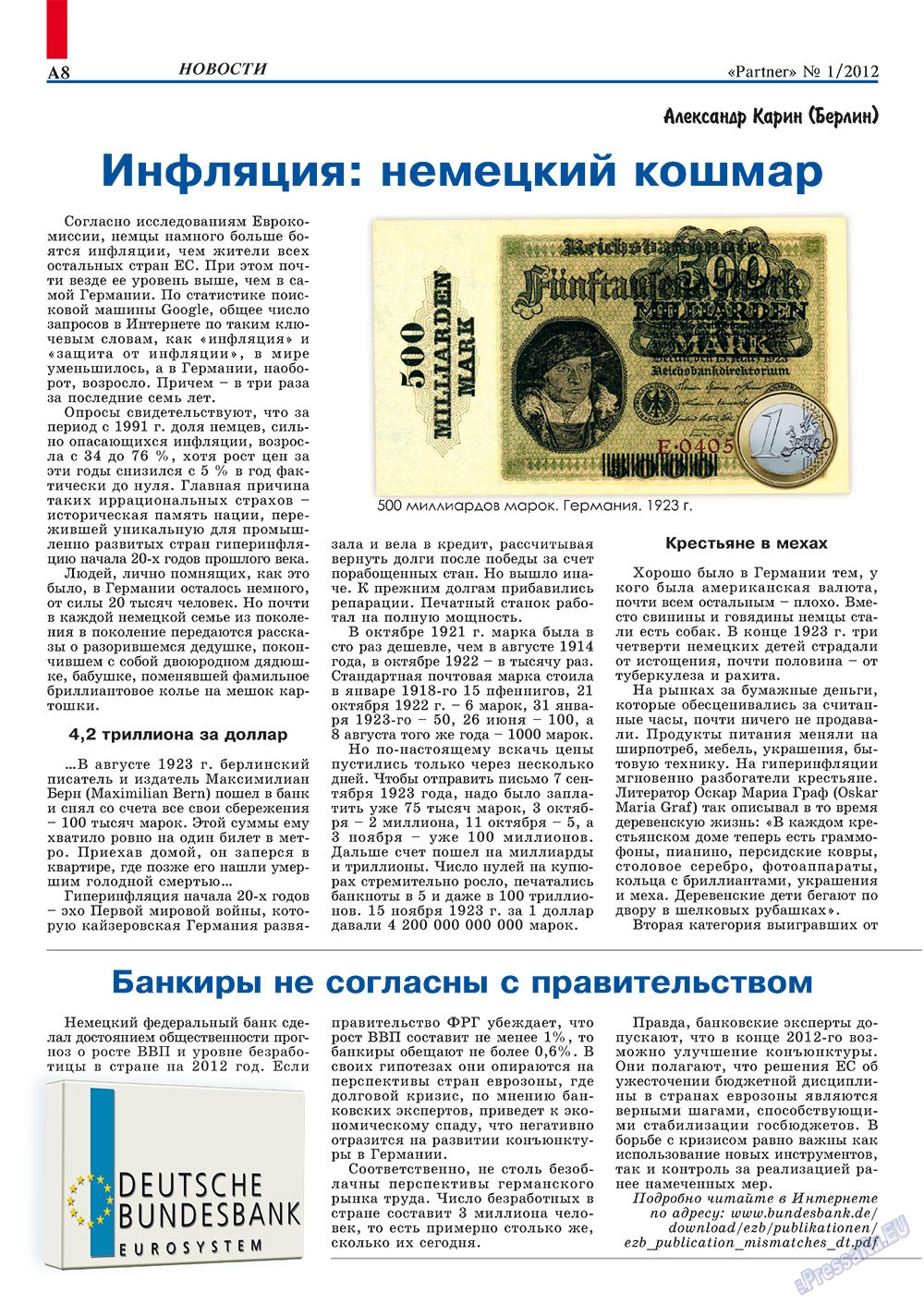 Партнер-север (журнал). 2012 год, номер 1, стр. 8