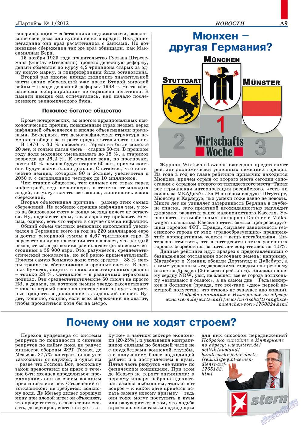 Партнер-север (журнал). 2012 год, номер 1, стр. 9