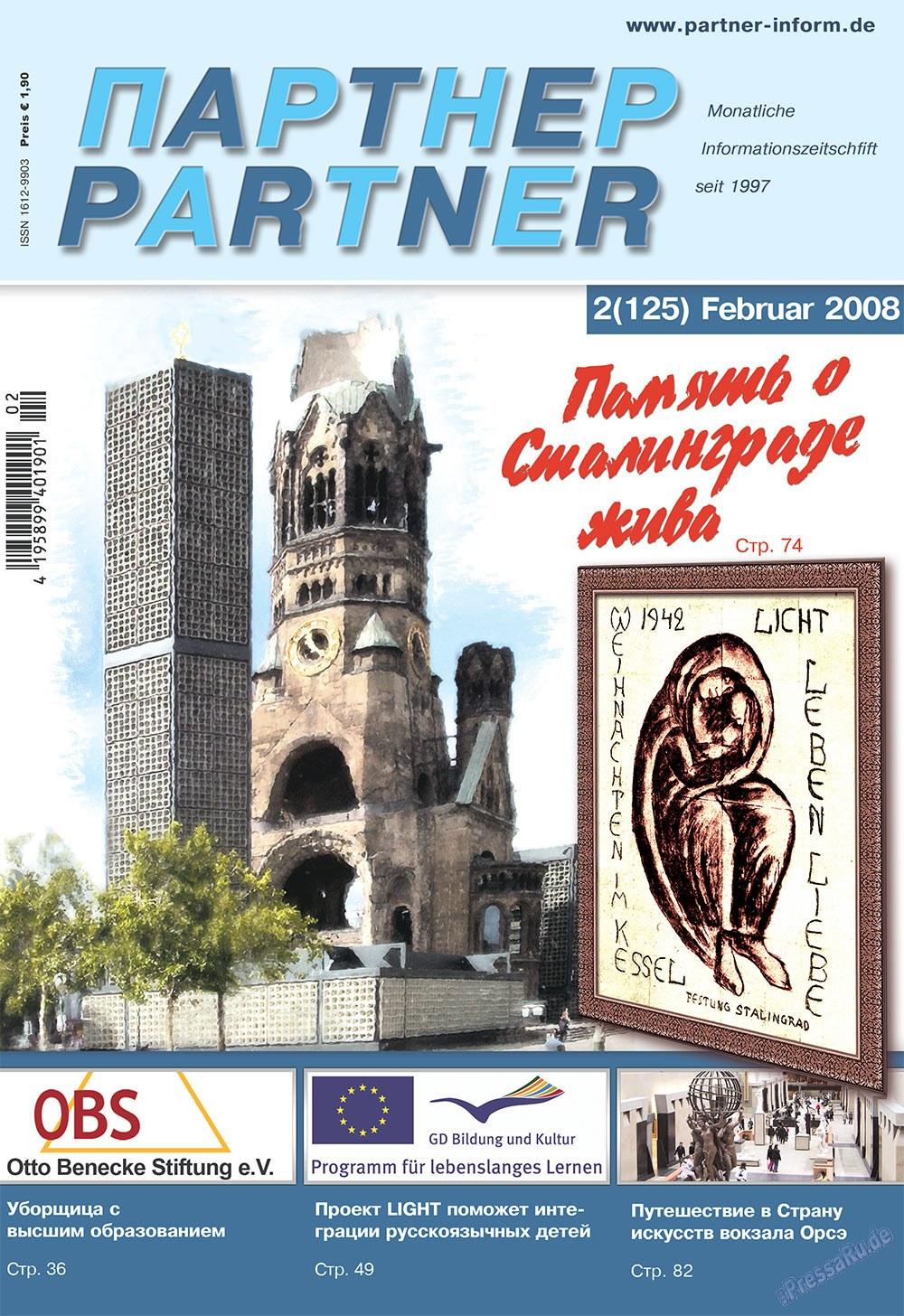 Партнер (журнал). 2008 год, номер 2, стр. 1