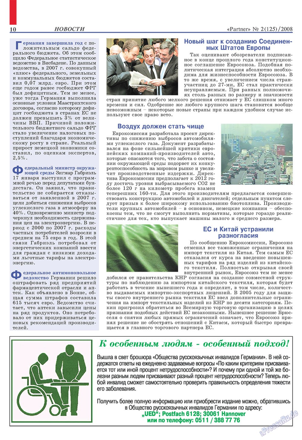 Партнер (журнал). 2008 год, номер 2, стр. 10