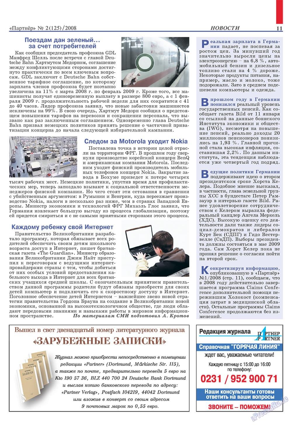 Партнер (журнал). 2008 год, номер 2, стр. 11
