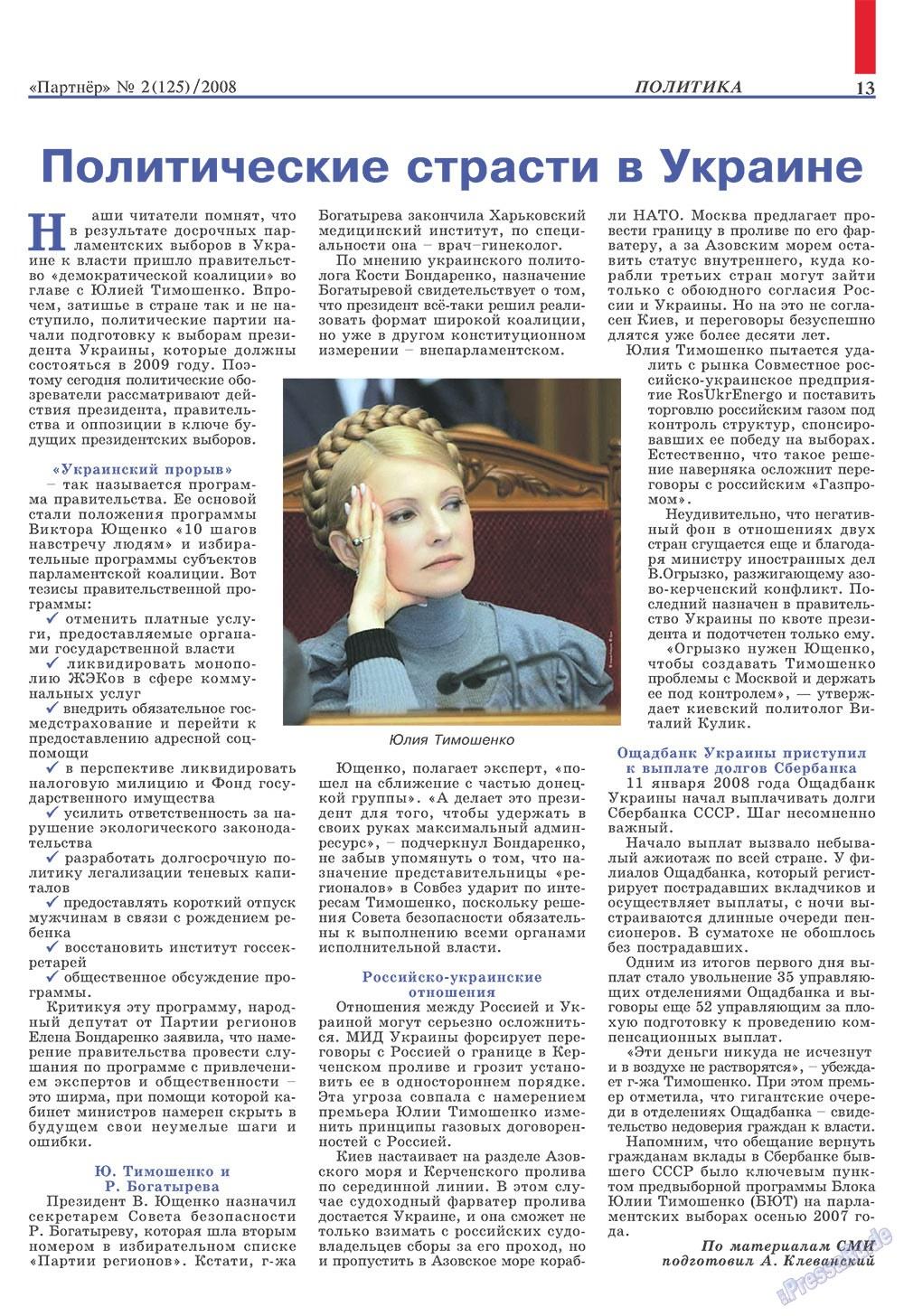 Партнер (журнал). 2008 год, номер 2, стр. 13