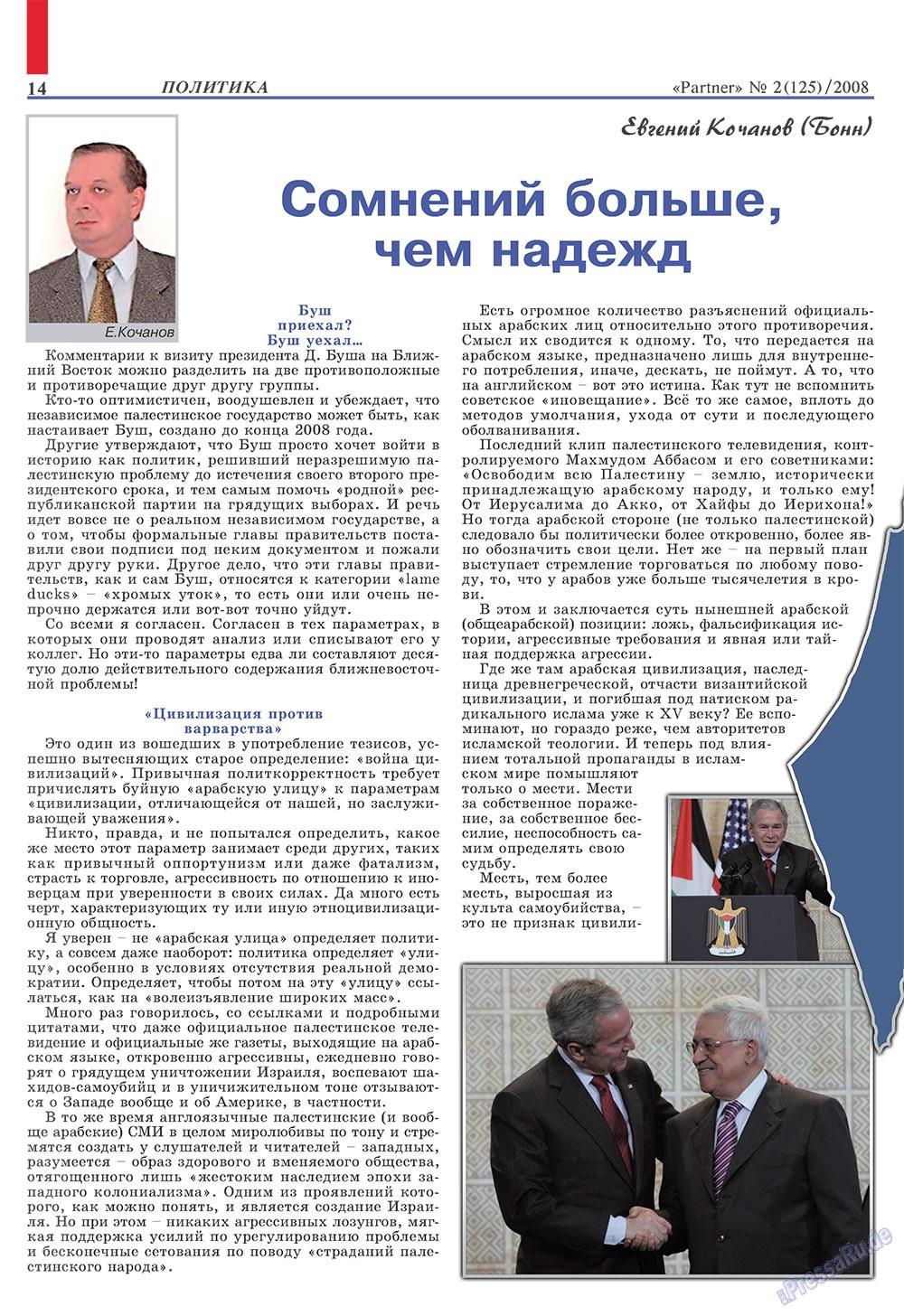Партнер (журнал). 2008 год, номер 2, стр. 14