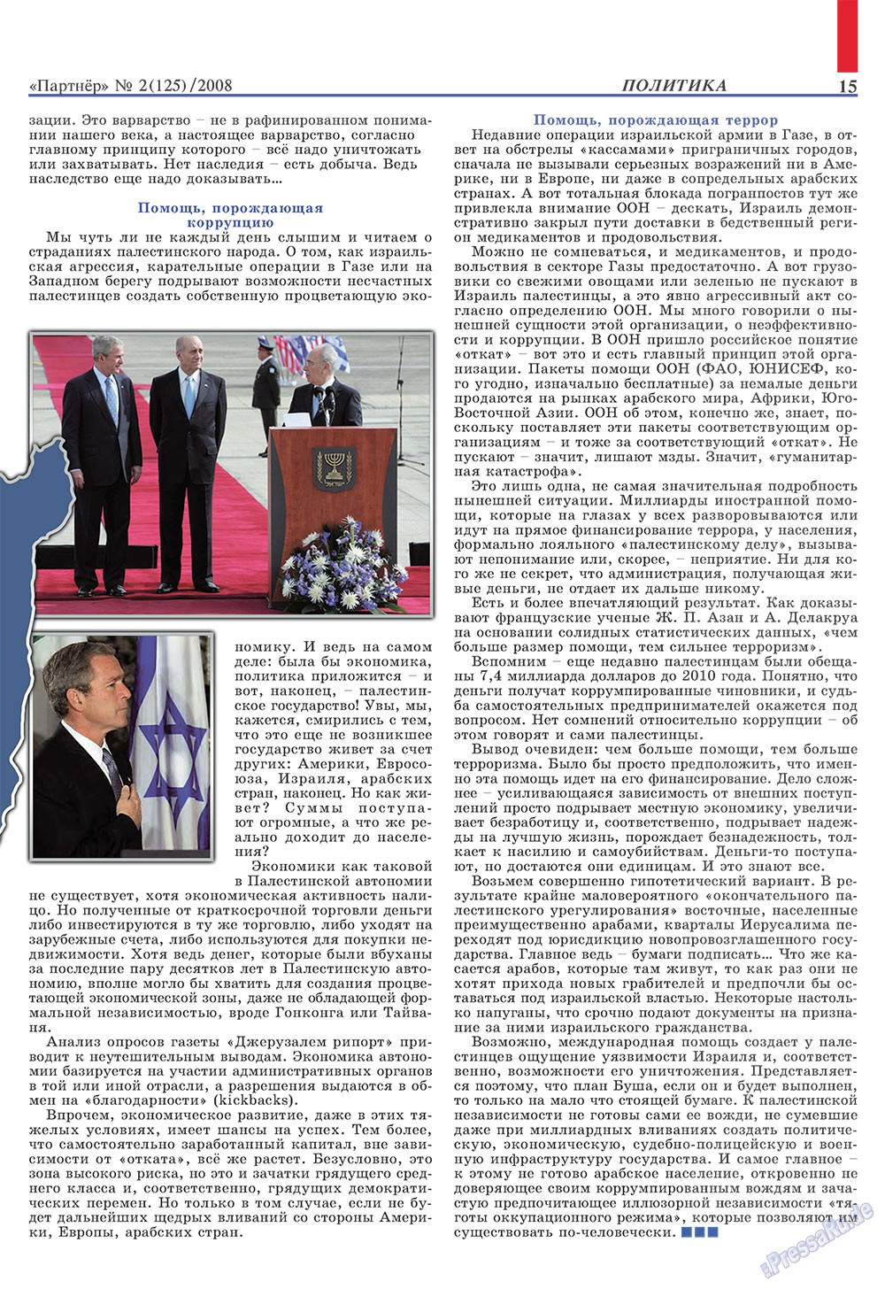 Партнер (журнал). 2008 год, номер 2, стр. 15