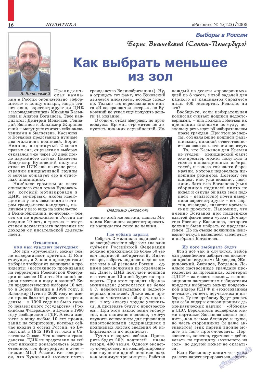 Партнер (журнал). 2008 год, номер 2, стр. 16