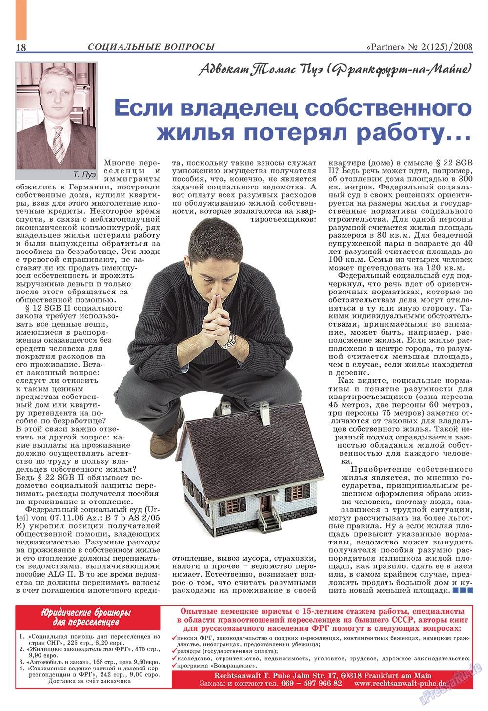Партнер (журнал). 2008 год, номер 2, стр. 18