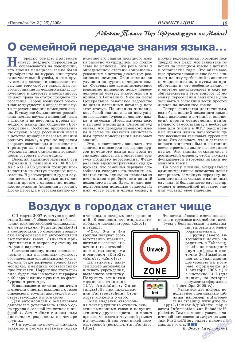 Партнер (журнал). 2008 год, номер 2, стр. 19