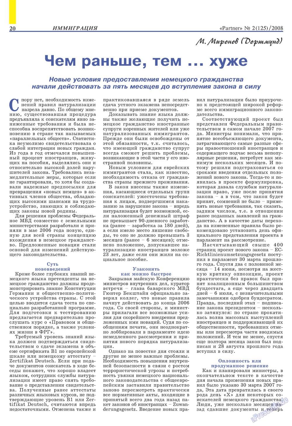 Партнер (журнал). 2008 год, номер 2, стр. 20