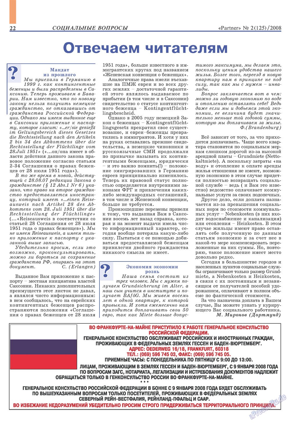Партнер (журнал). 2008 год, номер 2, стр. 22