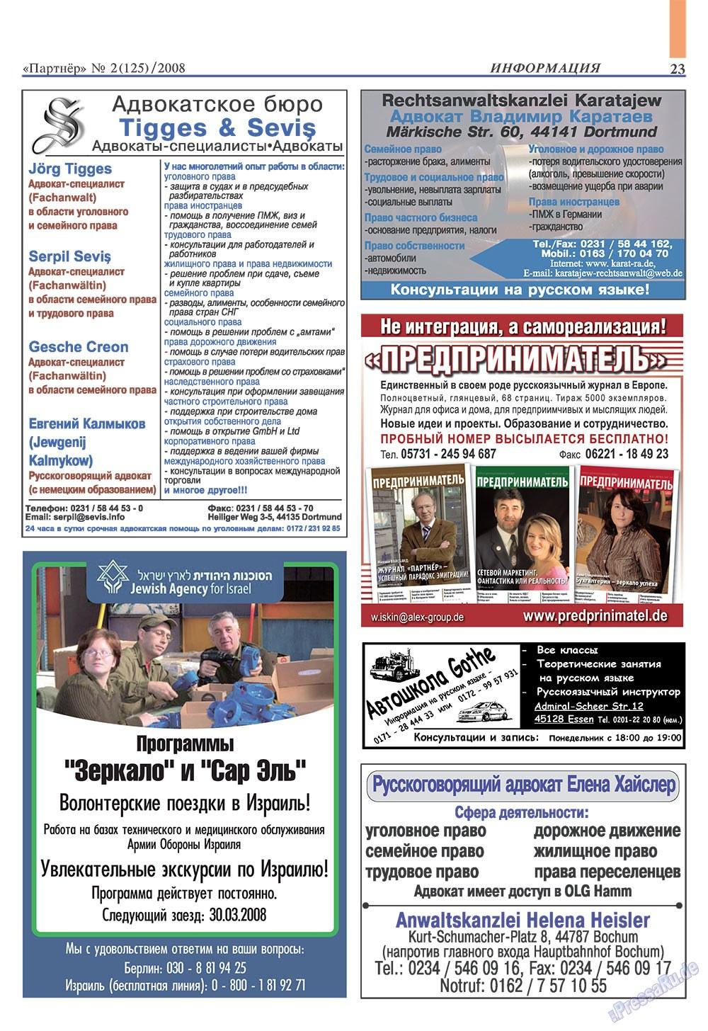 Партнер (журнал). 2008 год, номер 2, стр. 23