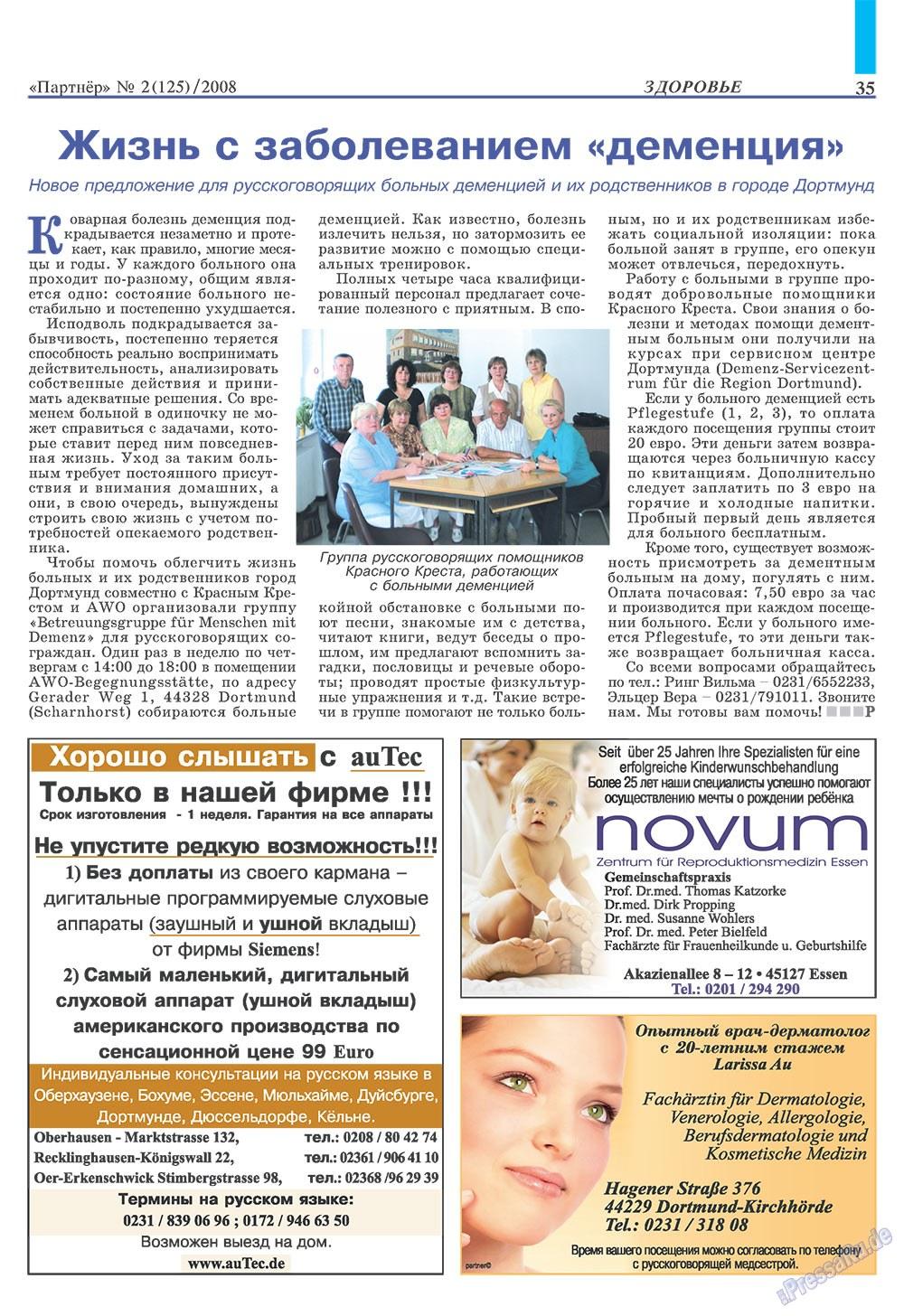 Партнер (журнал). 2008 год, номер 2, стр. 35