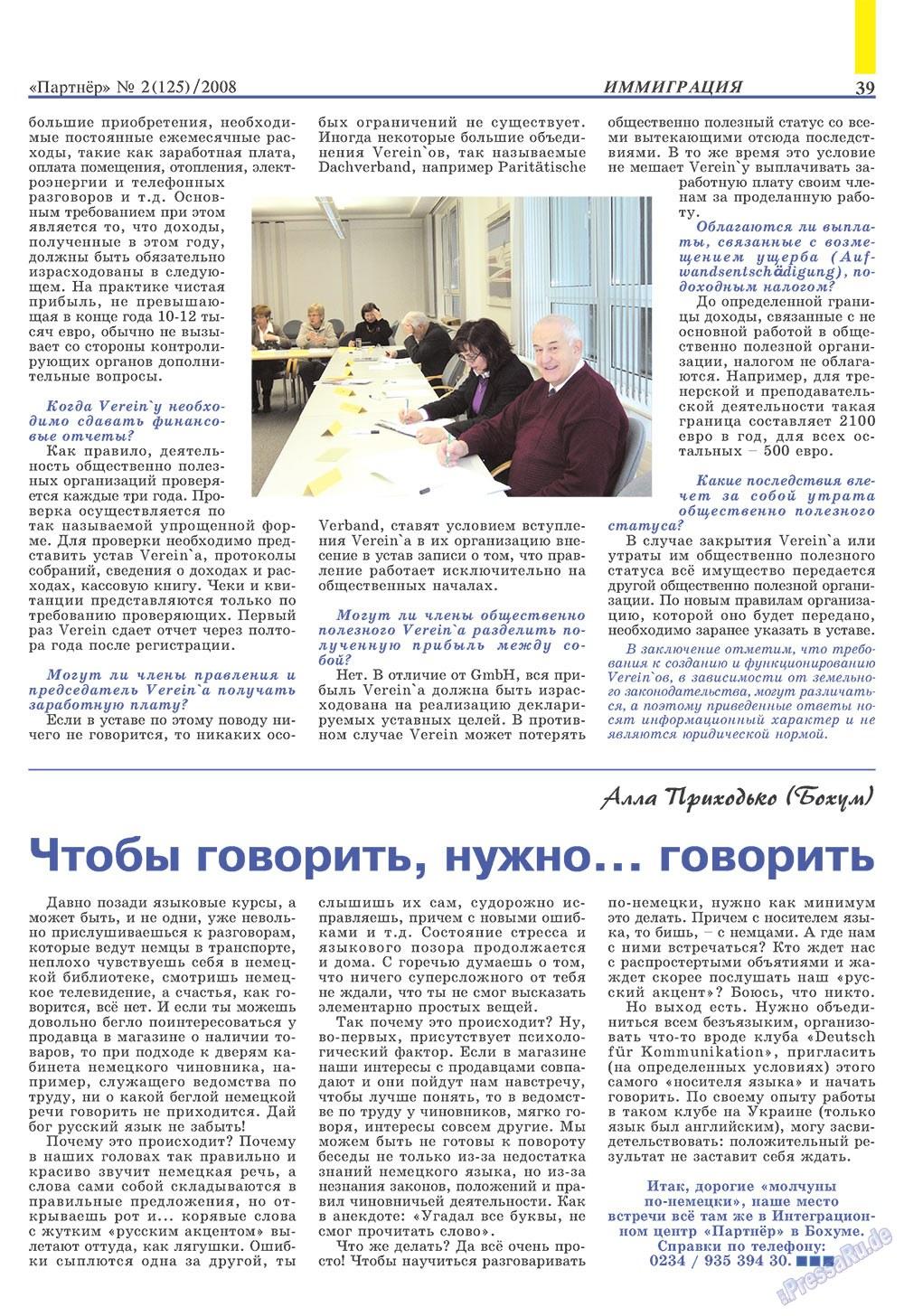 Партнер (журнал). 2008 год, номер 2, стр. 39