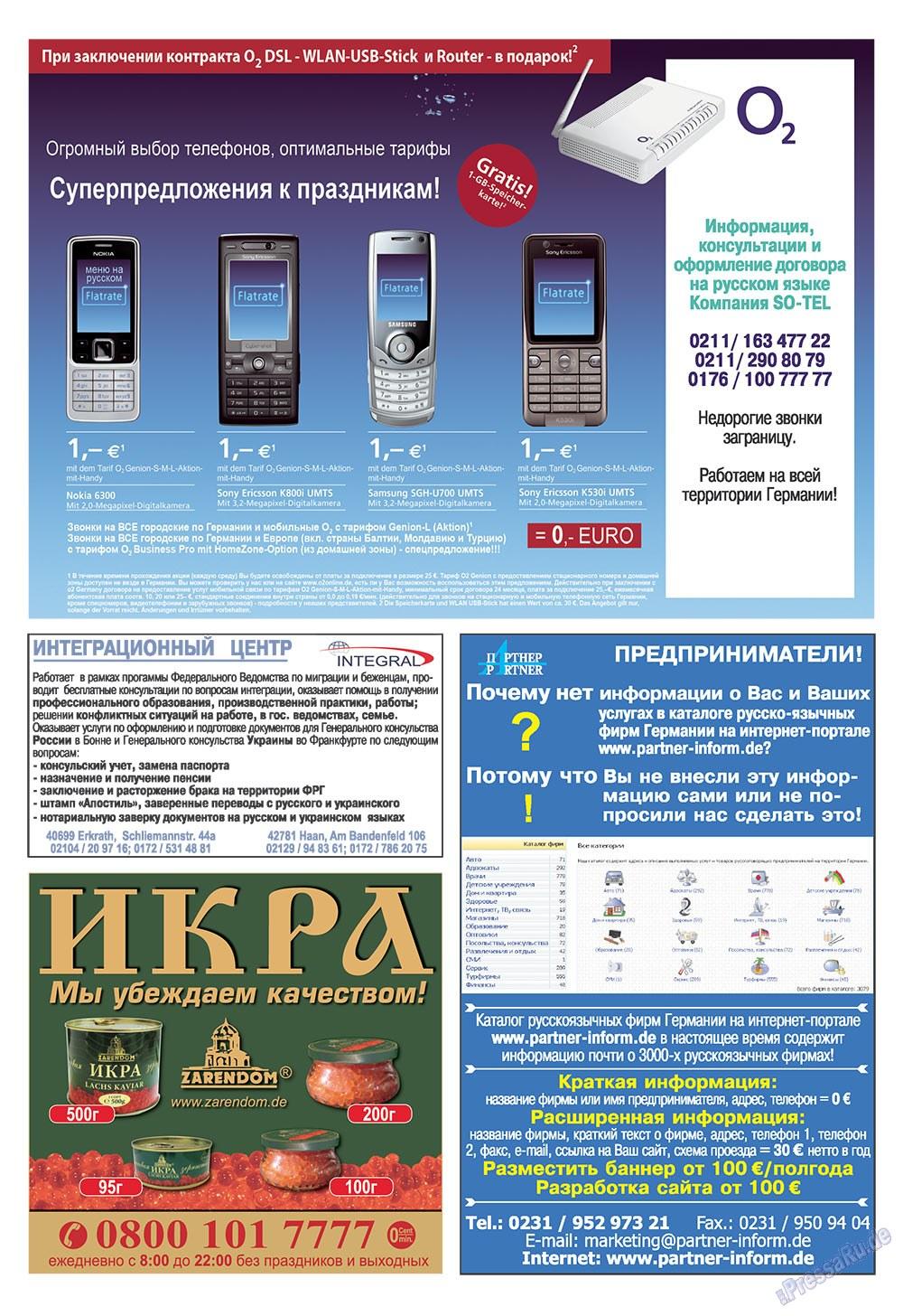 Партнер (журнал). 2008 год, номер 2, стр. 4