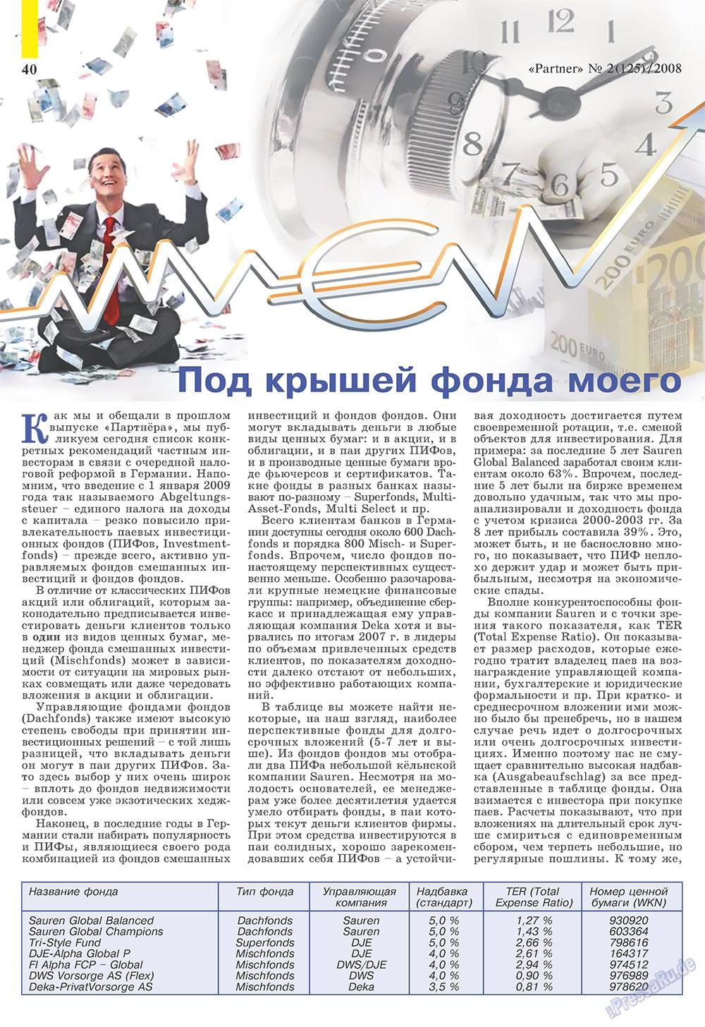 Партнер (журнал). 2008 год, номер 2, стр. 40