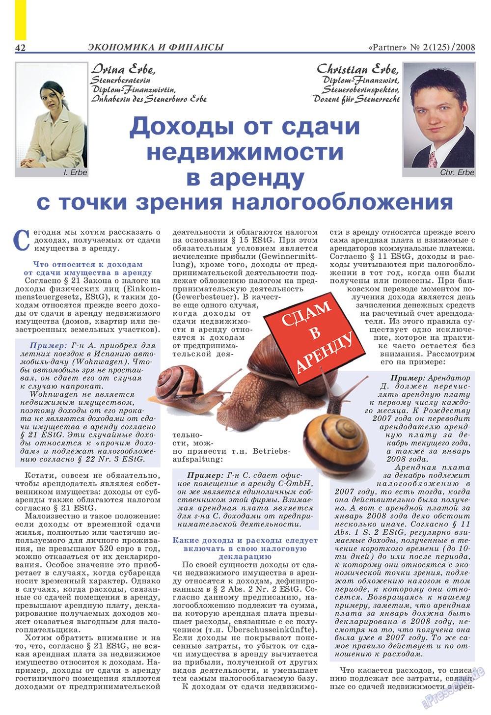 Партнер (журнал). 2008 год, номер 2, стр. 42