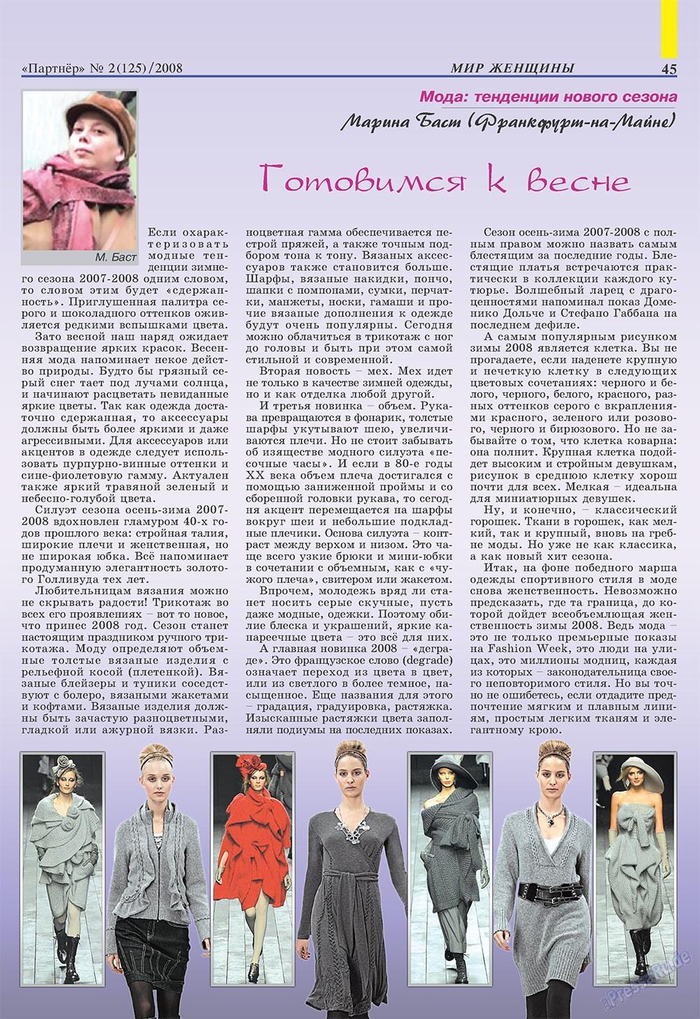 Партнер (журнал). 2008 год, номер 2, стр. 45