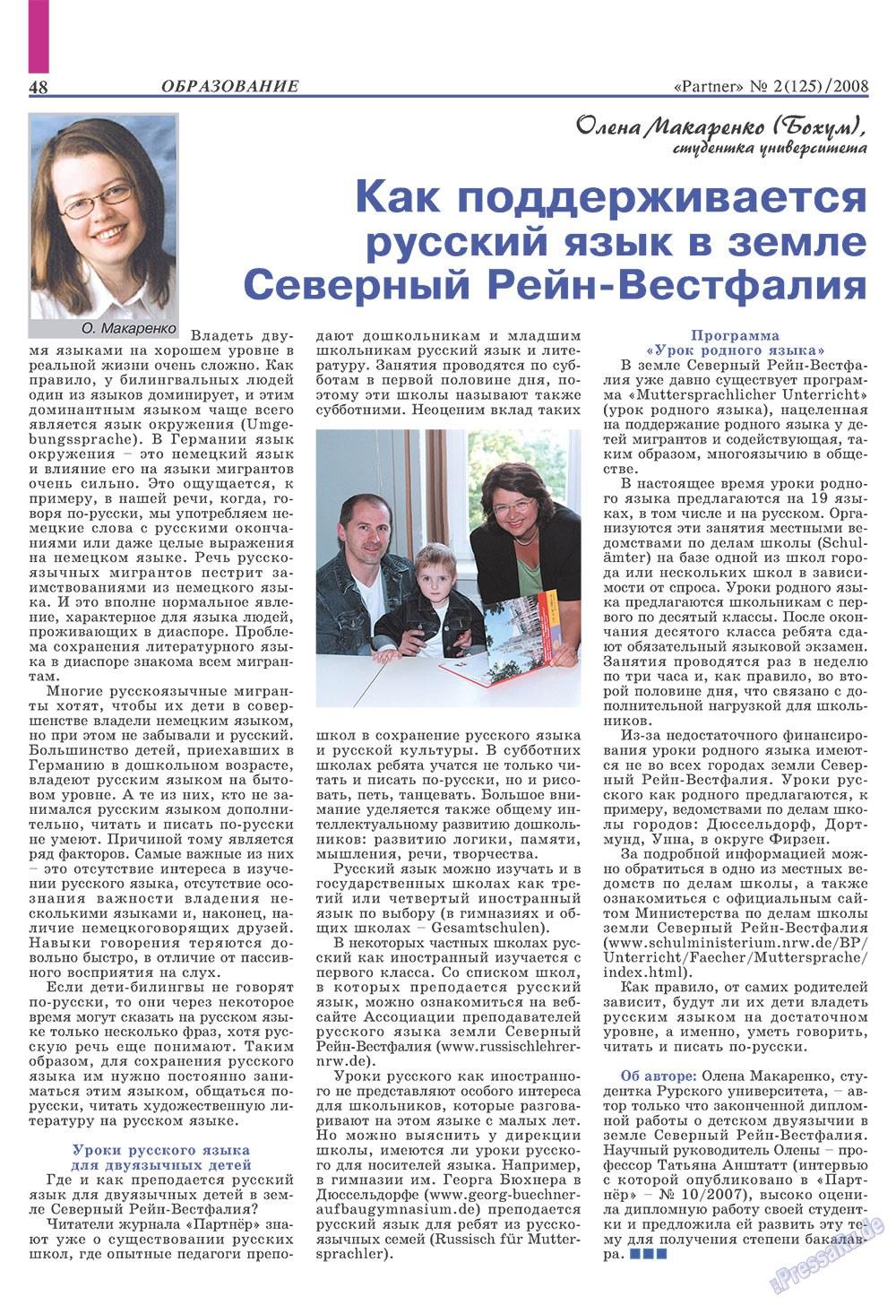Партнер (журнал). 2008 год, номер 2, стр. 48