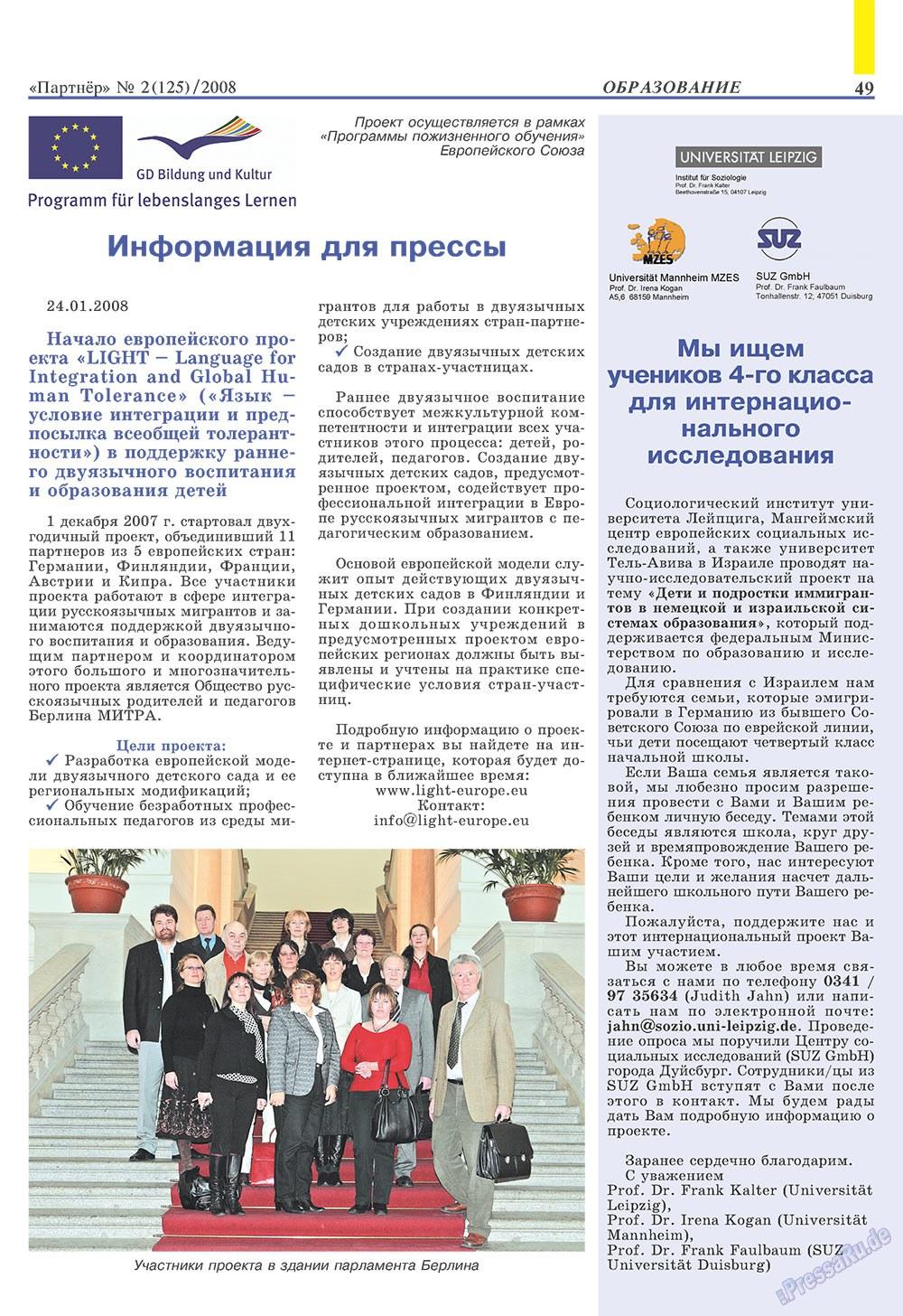 Партнер (журнал). 2008 год, номер 2, стр. 49