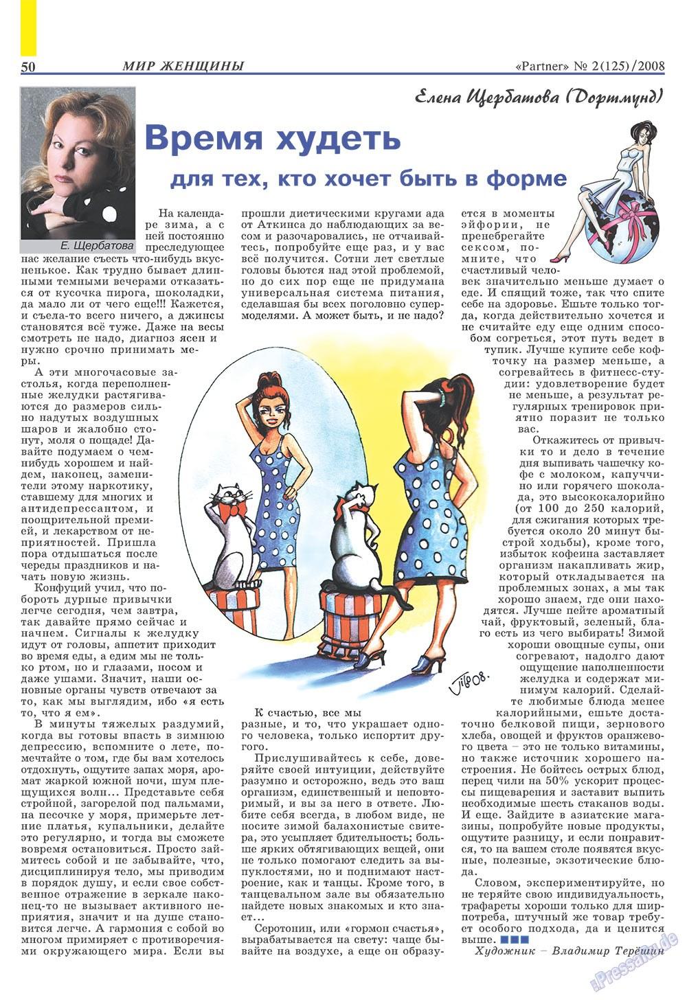 Партнер (журнал). 2008 год, номер 2, стр. 50