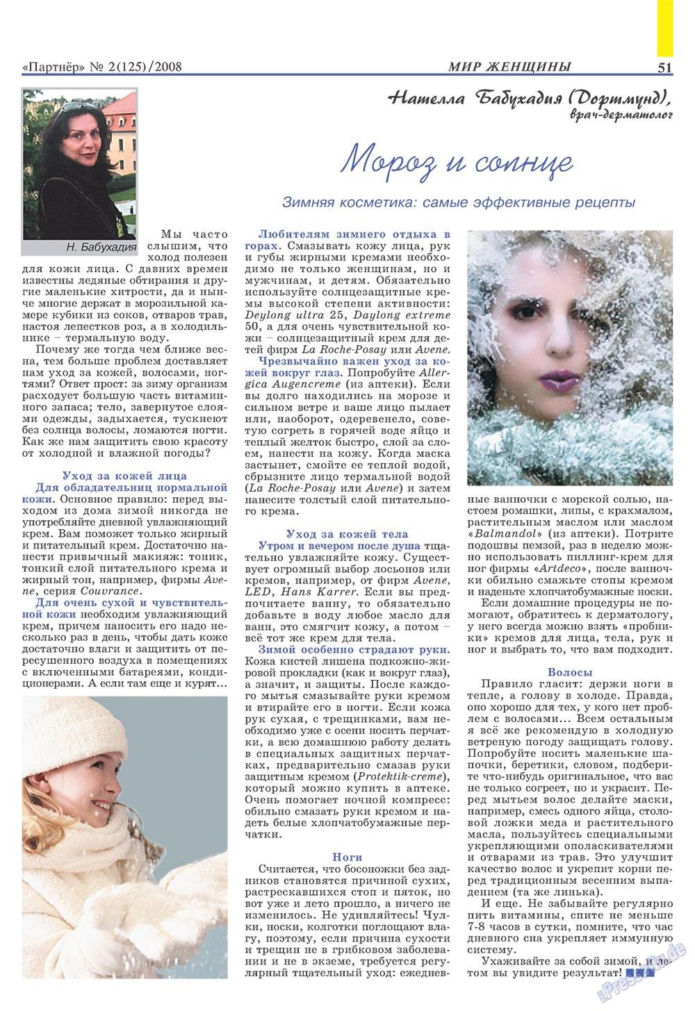 Партнер (журнал). 2008 год, номер 2, стр. 51