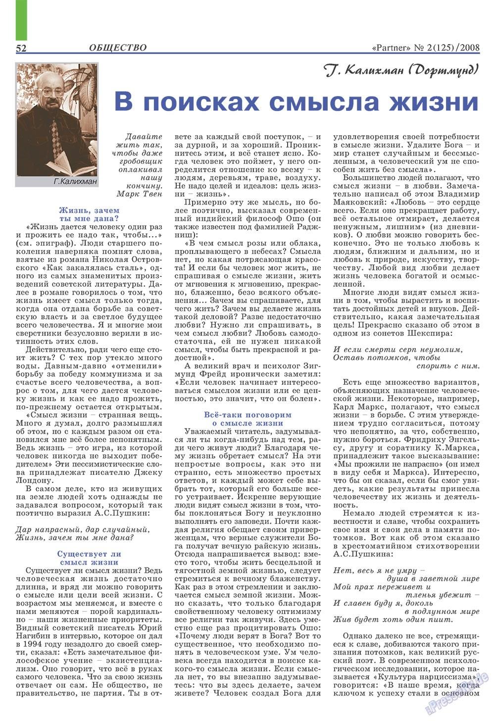 Партнер (журнал). 2008 год, номер 2, стр. 52