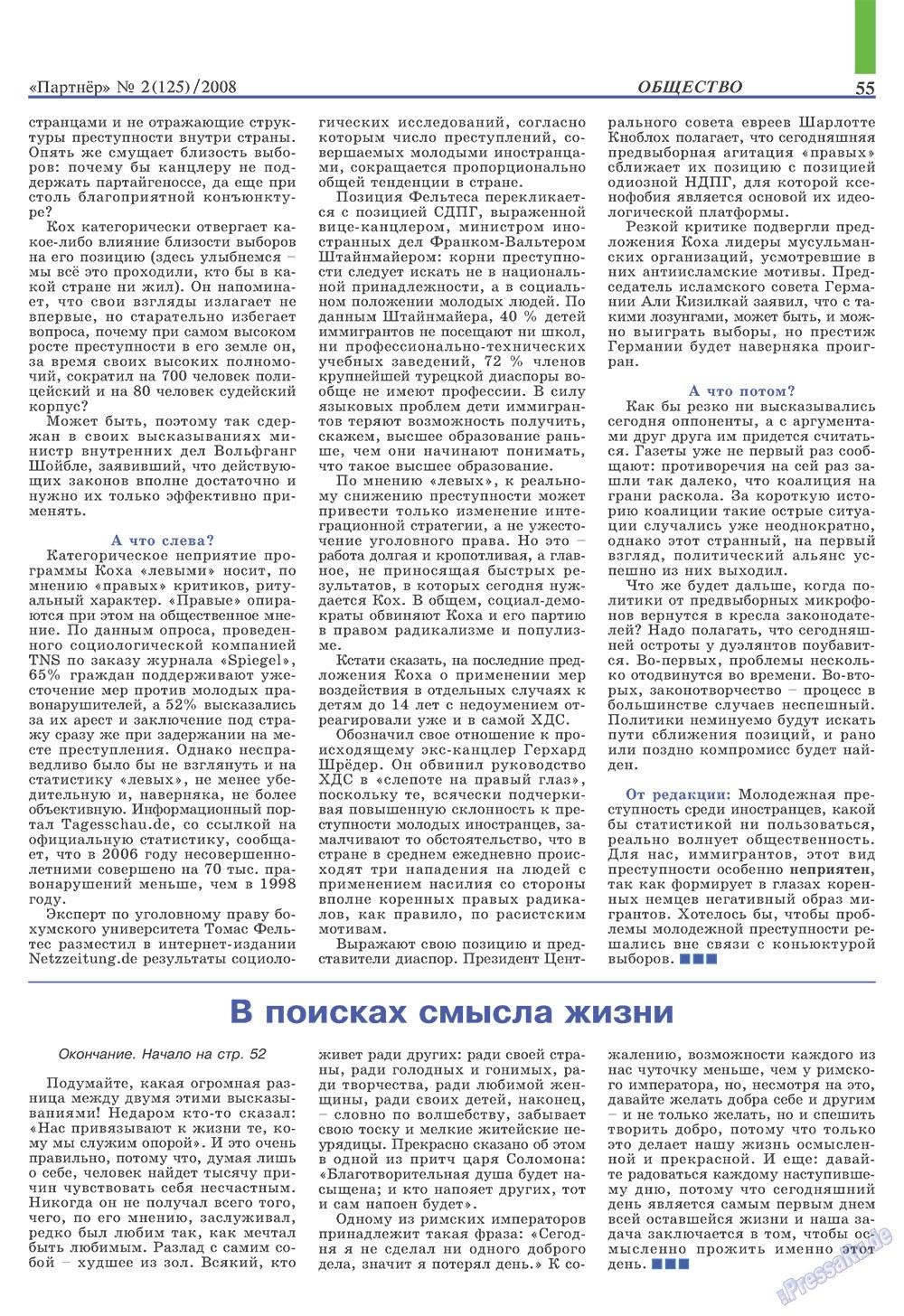 Партнер (журнал). 2008 год, номер 2, стр. 55