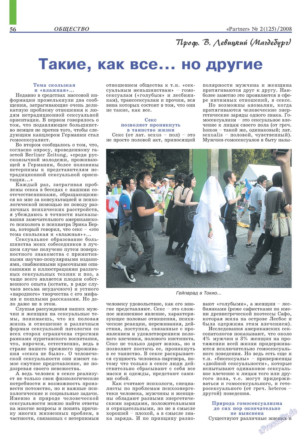 Партнер (журнал). 2008 год, номер 2, стр. 56