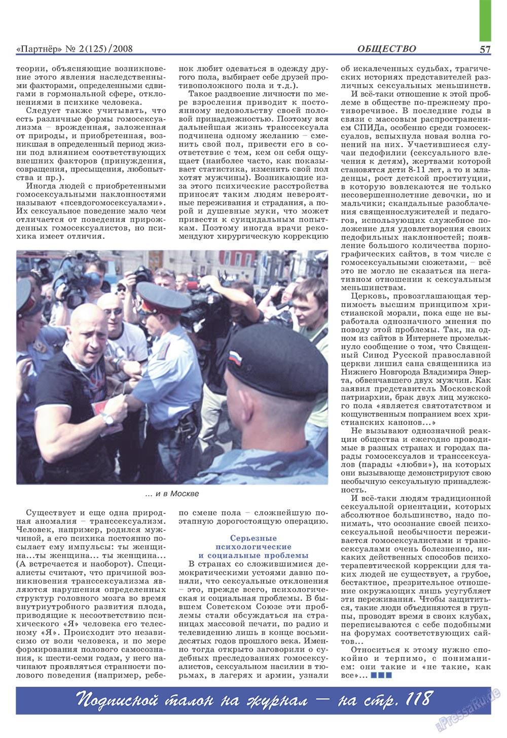 Партнер (журнал). 2008 год, номер 2, стр. 57