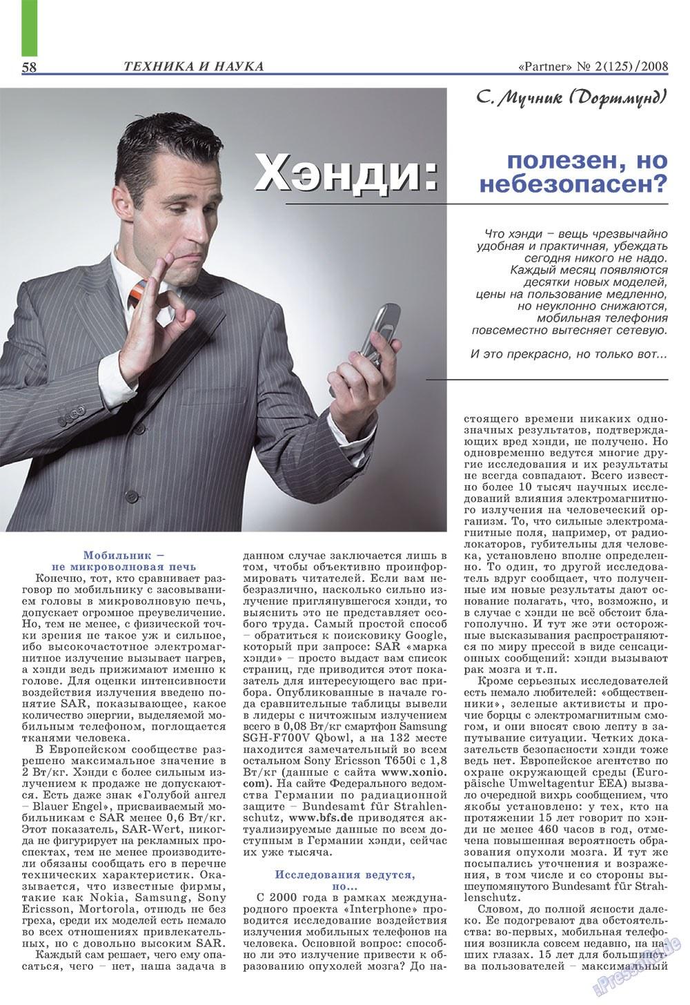 Партнер (журнал). 2008 год, номер 2, стр. 58