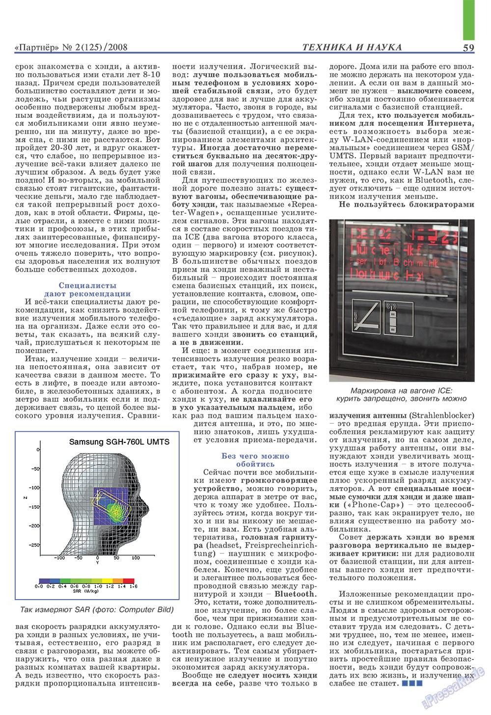 Партнер (журнал). 2008 год, номер 2, стр. 59