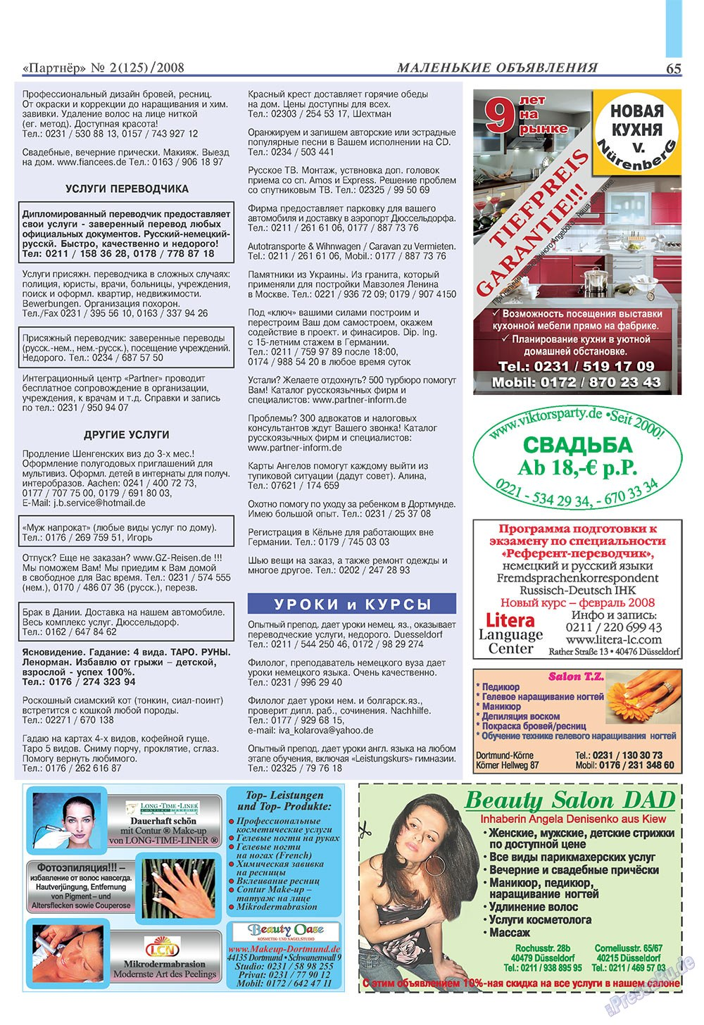 Партнер (журнал). 2008 год, номер 2, стр. 65